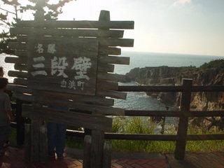 梅樽温泉ホテルシーモアの近くの三段壁
