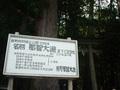 那智大滝と熊野那智大社の看板