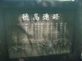 穂高連峰の案内看板