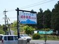 天下の名泉 関平鉱泉販売所