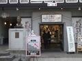 倉敷の星野仙一ミュージアム