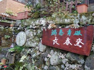 伊万里 鍋島 長春青磁窯