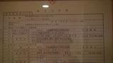 ヒルトンニセコビレッジの大浴場の温泉分析書