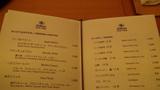 ヒルトンニセコビレッジの夕食のメニュー(ドリンク)