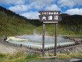 ニセコ大湯沼