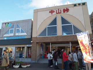 道の駅「中山峠」