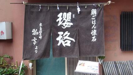塔ノ沢一の湯本館のすぐそばにある鯛めしで有名な「瓔珞」