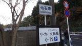 リ・カーヴ箱根の案内看板