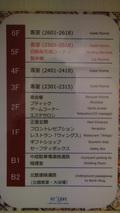 リ・カーヴ箱根の館内案内板(南館)