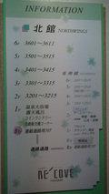 リ・カーヴ箱根の館内案内板(北館)