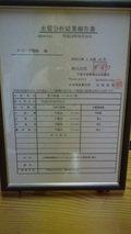 リ・カーヴ箱根の大浴場にあった温泉水質分析結果報告書