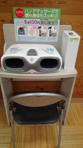 リ・カーヴ箱根の大浴場の血圧計