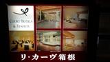 リ・カーヴ箱根のネオン案内板