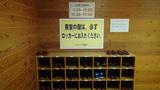 リ・カーヴ箱根大浴場の下駄箱(番号付スリッパ入れ)