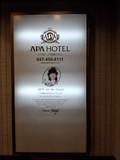 アパホテル千葉八千代緑ヶ丘の入口にある看板