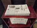 アパホテル千葉八千代緑ヶ丘のロビーにある無料の新聞