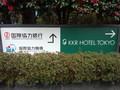 KKRホテル東京の案内板