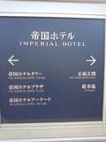 帝国ホテル日比谷側の案内板