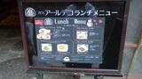 東府やResort&Spa−Izu「カフェ アールデコ ランチメニュー」