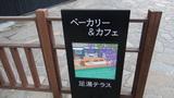 東府やResort&Spa−Izu「足湯テラス」の案内板