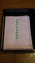 嵯峨沢館の部屋にあった旅情記(自由に書けます)