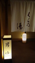 嵯峨沢館の「くらの湯」入り口