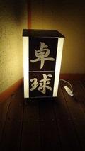 嵯峨沢館の卓球場の行燈