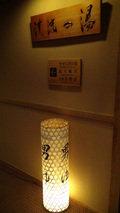 嵯峨沢館の「清流の湯」