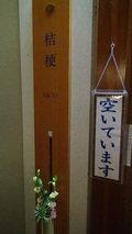 嵯峨沢館の貸切風呂「桔梗」