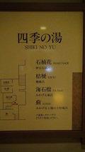 嵯峨沢館の貸切風呂の案内図