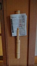 嵯峨沢館の部屋に届けられた新聞