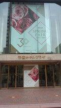 帝国ホテル東京「帝国ホテルプラザ」のエントランス