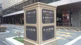 帝国ホテル東京の駐車場の案内表示
