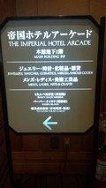 帝国ホテルアーケードの案内表示
