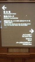 帝国ホテルの宴会場とメインロビーの案内表示