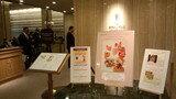 帝国ホテル東京の「ランデブーラウンジ」入り口