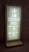 帝国ホテル東京のエステテックサロン「玉樹」