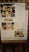 帝国ホテル東京の1Fレストラン「ラアプローズ」のランチメニュー