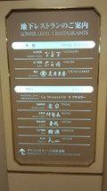 帝国ホテル東京の地下レストラン一覧