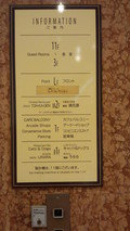 銀座国際ホテルのインフォメーション