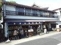 若松本店のならびにあるお食事処「ひしや」
