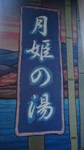源泉と離れのお宿月の露天風呂「月姫の湯」
