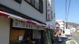 山喜旅館の隣、通り沿いにある干物有名店「山六ひもの」