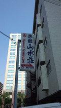 旅館山水荘の案内板