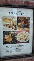 アリエッタホテル&トラットリアの「PIZZERIA ARIETTA」の案内