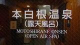 嬬恋プリンスホテルの露天大浴場「本白根温泉」