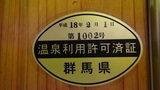 嬬恋プリンスホテルの温泉利用許可済証