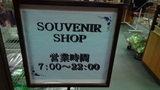 嬬恋プリンスホテルの売店の営業時間の案内