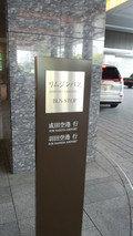 パレスホテル東京のリムジンバス乗り場