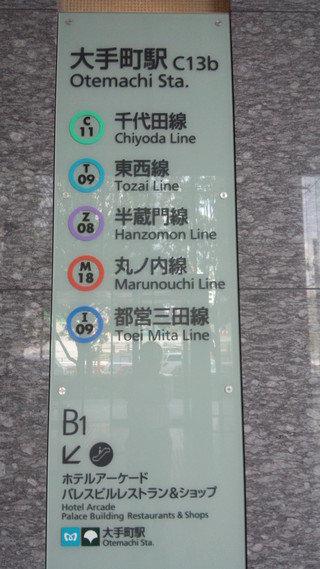 パレスホテル東京のB1F「ホテルアーケード」大手町駅連絡線案内